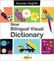 Milet New Bilingual Visual Dictionary (Russian-English)