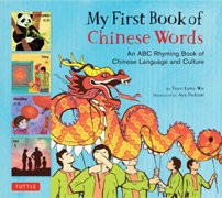 My First Book of Chinese Words: An ABC Rhyming Book of Chinese Language and Culture (Chinese_simplified-English)