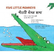 Five Little Monkeys (Bengali-English)