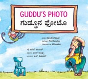 Guddu's Photo (Kannada-English)