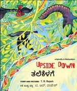 Upside Down (Kannada-English)