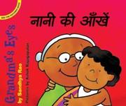 Grandma's Eyes (Hindi-English)