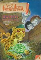 A to Z Mysteries: The Jaguar's Jewel (Chinese_simplified-English)
