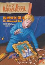 A to Z Mysteries: The Kidnapped King (Chinese_simplified-English)