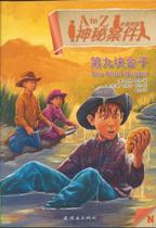 A to Z Mysteries: The Ninth Nugget (Chinese_simplified-English)