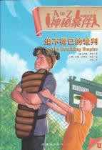 A to Z Mysteries: The Unwilling Umpire (Chinese_simplified-English)