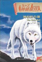 A to Z Mysteries: The White Wolf (Chinese_simplified-English)
