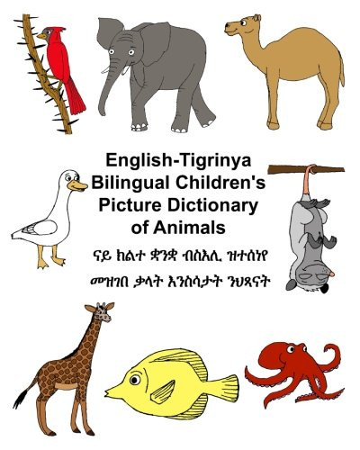 English-Tigrinya Bilingual Children's Picture Dictionary (Tigrinya-English)