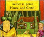 Hansel & Gretel (Bulgarian-English)