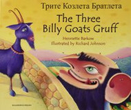 The Three Billy Goats Gruff (Bulgarian-English)