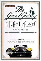 The Great Gatsby with CD (Korean-English)