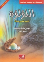 World Best Sellers: The Pearl  (Arabic-English)