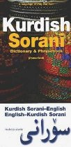 Kurdish (Sorani)-English/English-Kurdish (Sorani) Dictionary & Phrasebook (Kurdish-English)