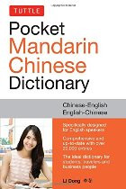 Tuttle Pocket Mandarin Chinese Dictionary (Chinese_simplified-English)