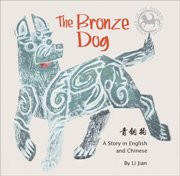 The Bronze Dog: Stories of the Chinese Zodiac (Chinese_simplified-English)