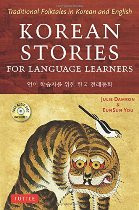 Korean Stories For Language Learners: Traditional Folktales with CD (Korean-English)