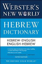 Webster's New World Hebrew Dictionary (Hebrew-English)