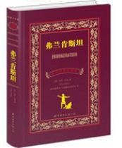 Frankenstein (Chinese_simplified-English)