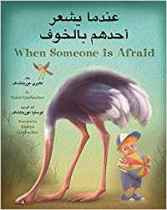 When Someone is Afraid (Arabic-English)