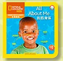 National Geographic Kids: All About Me (Chinese_simplified-English)
