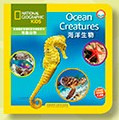 National Geographic Kids: Ocean Creatures (Chinese_simplified-English)