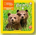National Geographic Kids: Bears (Chinese_simplified-English)