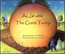 The Giant Turnip (Farsi-English)