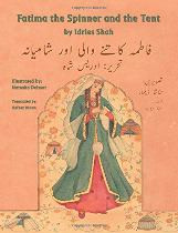 Fatima the Spinner and the Tent (Urdu-English)