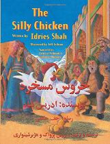 The Silly Chicken (Dari-English)