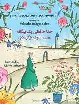 The Stranger's Farewell (Dari-English)