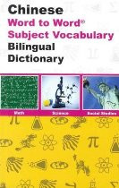 Word to Word Subject Vocabulary Bilingual Dictionary (Chinese_simplified-English)