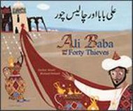 Ali Baba and the Forty Thieves (Urdu-English)
