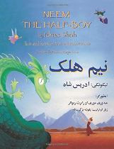 Neem the Half-Boy (Pashto-English)