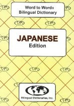 Word to Word Bilingual Dictionary (Japanese-English)