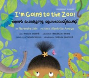 I'm Going to the Zoo! (Malayalam-English)