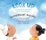 Look Up (Malayalam-English)