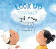 Look Up (Telugu-English)