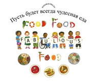 Food, Food, Fabulous Food (Russian-English)