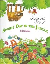 Sports Day in the Jungle (Dari-English)