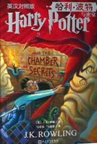 Harry Potter and the Chamber of Secrets (Chinese_simplified-English)