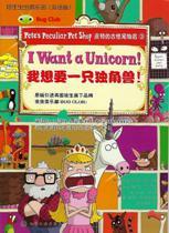 Bug Club : I Want a Unicorn! (Chinese_simplified-English)