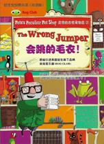 Bug Club : Pete's Peculiar Pet Shop- The Wrong Jumper (Chinese_simplified-English)