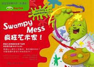 Bug Club : Horribilly: Swampy Mess (Chinese_simplified-English)