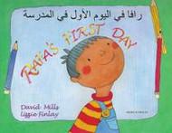 Rafa's First Day (Arabic-English)