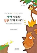The Fourth Tree With Eleven Stories (Korean-English)