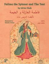 Fatima the Spinner and the Tent (Arabic-English)