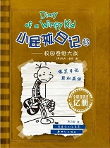 Diary of A Wimpy Kid Vol. 7 Part 1: The Third Wheel (Chinese_simplified-English)