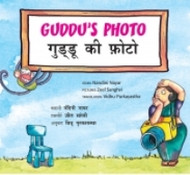 Guddu's Photo (Gujarati-English)