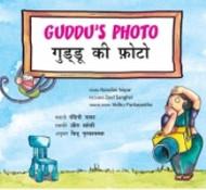 Guddu's Photo (Tamil-English)