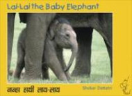 Lai-Lai The Baby Elephant (Gujarati-English)